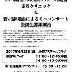 受講生募集!下野竜也・広島ウインドオーケストラによる 2017 年度全日本吹奏楽コンクール課題曲 楽器クリニック &新・旧課題曲によるミニコンサート