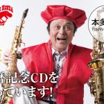リターンが豪華すぎる!サクソフォーン奏者、本多俊之氏の「還暦記念CDアルバム」制作プロジェクトのクラウドファンディングが進行中!