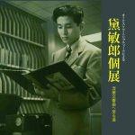 若き日の黛敏郎を再評価せよ!CD「黛敏郎個展-涅槃交響曲へ至る道-」(3SCD0031)4月20日発売!