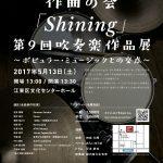 全曲新作初演、作曲の会「Shining」第9回作品展~ポピュラー・ミュージックとの交点~(2017/5/13:江東区文化センター)