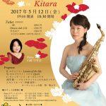 三國可奈子 サクソフォンリサイタル The Milestones in Kitara(2017/5/12:札幌コンサートホールKitara)