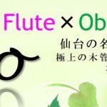 Flute×Oboe×Piano 仙台の名手たちが再集結。極上の木管アンサンブルによるコンサート(2017/5/21:山野楽器 仙台店)