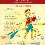 洗足学園大学 サクソフォーン・オーケストラ 夏の演奏会(2017/7/8:前田ホール)