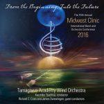 「第70回ミッドウェスト・クリニック 2016 – 玉川学園吹奏楽団」がナクソス・ミュージック・ライブラリーに追加