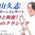 新山久志トロンボーンコンサート(2017/5/20:小金井宮地楽器ホール小ホール)