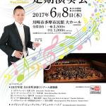 課題曲全曲を含む演奏会 WISH Wind Orchestra 第17回定期演奏会(2017/6/8:川崎市多摩市民館)