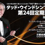 タッド・ウインドシンフォニー 第24回定期演奏会(2017/6/9:ティアラこうとう)