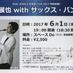 《DAC WORLD 管楽器 FAIR 特別企画》 須川 展也 with サックス・バンド!!(2017/6/1:スペースDo(ドゥ) 管楽器専門店ダク地下)