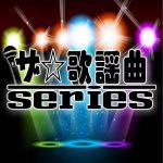 20編成同時発売の歌謡曲アンサンブル楽譜 「ザ☆歌謡曲!」シリーズ発売~誰でも知っている楽曲を200作品一挙に販売開始!~