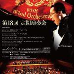 P.ウィリアムズ「コンサートバンドとジャズアンサンブルのためのラプソディ」も!WISH Wind Orchestra 第18回定期演奏会(2017/9/29:川崎市多摩市民館)