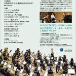 高校生のための水戸室内管弦楽団メンバーによる 公開レッスン&ミニコンサート(2017/6/24:水戸芸術館コンサートホールATM)