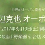 初の仙台!渡辺克也 オーボエコンサート(2017/8/19:銀座山野楽器 仙台店)