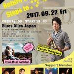 トランペット奏者の中山浩佑氏が超豪華な新バンド「K's Factory」とともにリーダーライブを開催!(2017/9/22:目黒 BluesAlley Japan)