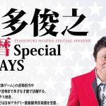 いずれも豪華なメンバーとの共演!サクソフォーン奏者の本多俊之氏が還暦LIVEを東京・大阪で開催!(8/4~8/12)