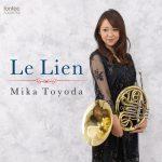CDレビュー:突き抜けるストレートなサウンドと見事なアンサンブル!豊田実加(ホルン)「Le Lien ル・リアン」