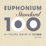 ユーフォニアム  レパートリー楽譜集 「スタンダード100曲選」(監修:深石宗太郎)が発売