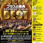 ブラスの祭典 シエナBESTコンサート(2017/10/29:ミューザ川崎シンフォニーホール)