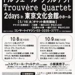 トルヴェール・クヮルテット Trouvere Quartet 2days in 東京文化会館小ホール(2017/10/8、10/9:東京文化会館小ホール)