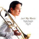 トロンボーン奏者、新山久志氏の「ジャスト・マイ・ミュージック」がナクソス・ミュージック・ライブラリーに追加