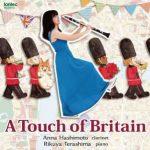 株式会社フォンテックより、橋本杏奈(クラリネット)「A Touch of Britain」が発売(2017/9/6)