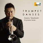 オクタヴィア・レコードより、高橋敦(トランペット)のCD「トランペット・ダンス」が発売(2017/9/20)
