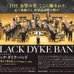 【託児サービスあり】ブラック・ダイク・バンドが今年もやってくる!トリフォニーホール・ブラス2017「ブラック・ダイク・バンド」(2017/11/5:すみだトリフォニーホール)