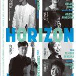オカムラ&カンパニーのリサイタルシリーズHORIZON vol.3、2017/12/6の公演はサクソフォーン奏者の大石将紀氏!(会場:東京オペラシティ3階 近江楽堂)