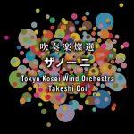 ポニーキャニオンより2017/9/20に発売される東京佼成ウインドオーケストラのCD「吹奏楽燦選~ザノー二」のジャケットが公開に