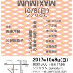 2017年10月8日(日)「マキシマムVol.2」 ~楽器と電子音響の極限の出逢い~