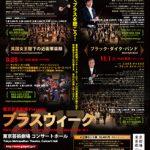 国内外より4つの楽団が出演!東京芸術劇場 Presents ブラスウィーク2017(2017/9/23、9/25、9/30、11/1)