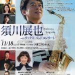 須川展也 with サックス・バンド コンサート(2017/11/18:入善コスモホール)