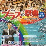 第9回ブラスの祭典in沼津~ぱんだが沼津にやってくる!~(2017/11/18:沼津市民文化センター)