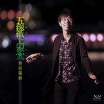 打楽器奏者、會田瑞樹氏のサードアルバム「五線紙上の恋人」発売!10/26のリサイタルより先行発売されることに