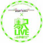 「まちなかコンサート×Station LIVE in 山手線 Special Train」開催決定 ~山手線車内がコンサートホールに♪~