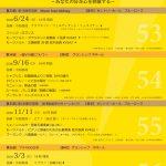 ネリベル「金管と打楽器のための音楽」日本初演も!シンフォニエッタ静岡、2018/19シーズン定期公演の内容を発表