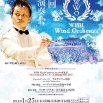 【年齢制限なし】WISH Wind Orchestra 第19回定期演奏会(2018/1/25:川崎市多摩市民館 大ホール)に20名様をご招待!