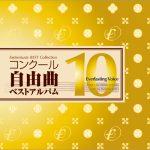【発売日変更しました】【吹奏楽】フォスターミュージックより、「コンクール自由曲ベストアルバム10「とこしえの声」」が発売(2018/2/10)