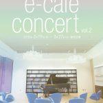 【打楽器】入場無料、未就学児童入場可!洗足学園音楽大学職員による e-cafe concert vol.2【打楽器アンサンブル】 BLOOMING!COFFEE NIGHT(2018/3/27)