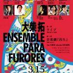 【フルート】フルート奏者の羽鳥美紗紀氏も参加!大柴拓 Ensemble para furores(2018/3/5:渋谷 JZ Brat)