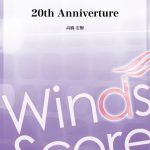 【楽譜】高橋宏樹「20th Anniverture」ほか:ウィンズスコア新刊情報(2018/1/26発売分)