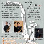 ゲストに雲井雅人氏!福岡サクソフォンフェスティバル Vol.1(2018/2/4:FFGホール)
