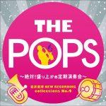 【吹奏楽】キングレコードより、「岩井直溥 NEW RECORDING collections No.4 / No.5」が2タイトル同時発売(2018/2/28)