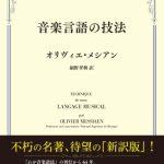 【音楽書】20世紀を代表する作曲家、オリヴィエ・メシアンによる歴史的音楽技法書 『音楽言語の技法』 1月26日発売!