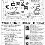 【PR】めったにないチャンス!古楽器セミナー『古楽金管を☆知ろう☆学ぼう☆楽しもう!!』(2018/2/10-12:BumB東京スポーツ文化館)