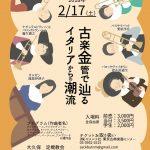 【PR】【古楽】珍しい曲が満載!日本初演も!古楽金管で辿る《イタリアからの潮流》(2018/2/17:大久保 淀橋教会 小原記念チャペル)