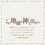 【吹奏楽】【続報】東京佼成ウインドオーケストラの新譜「この地球を神と崇める」のジャケットが公開