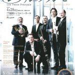 【アンサンブル】世界最高の木管楽器のスタープレイヤーが集結!レ・ヴァン・フランセ来日公演(2018/4/28:福岡シンフォニーホール)