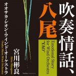 CDレビュー:ここまで暖かい指揮者とバンドの組み合わせは他にはいない!宮川彬良(指揮)オオサカ・シオン・ウインド・オーケストラ「吹奏情話、八尾」