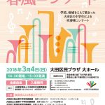 【吹奏楽】WISH Wind Orchestraが指導協力 小規模の公立中学校3校による吹奏楽演奏会を開催 大田区文化振興協会主催の課外活動支援プロジェクト(2018/3/4:大田区民プラザ)