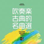 CAFUAレコードより、「CAFUAセレクション」からの新しいコンピレーション盤「吹奏楽古典的名曲選」「クラシック名曲編曲作品集」が発売(2018/4/11)